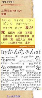 和顔愛語タグクラウド20101123.jpg