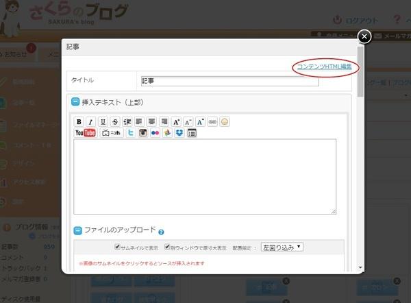 タグ表示の設定.jpg