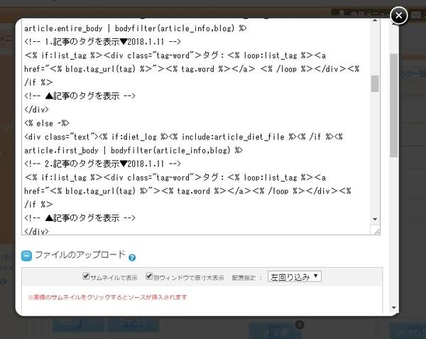 タグ表示のHTML.jpg