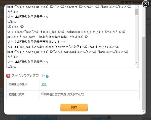 タグ表示HTML保存.jpg